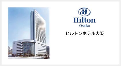 ヒルトンホテル大阪