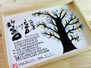 定番のウェディングツリーの木