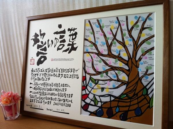デコレーションしたウェディングツリーの木