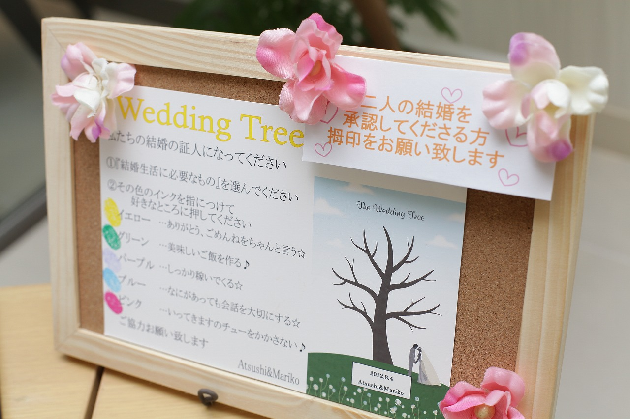 ウェディングツリーの色の意味②