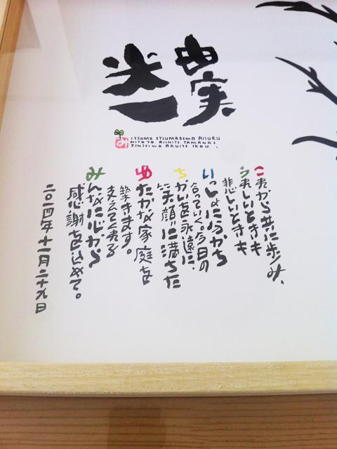 Y・I様ウェディングツリー(詩)