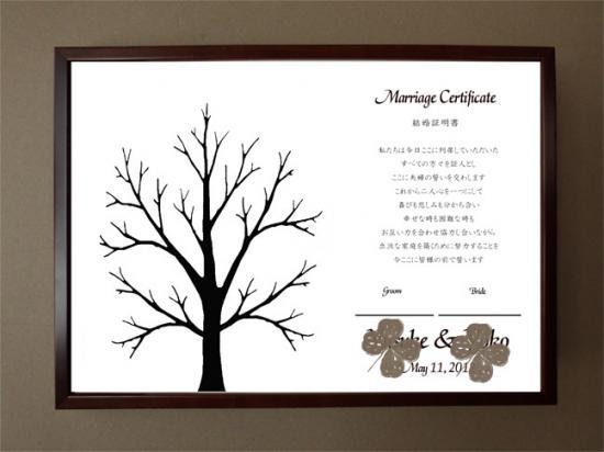 結婚証明書ウェディングツリー
