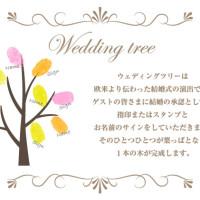 ウェディングツリー説明文1